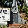 写真:西洋料理発祥の碑