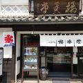 写真:橘香堂 美観地区店
