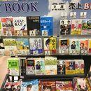 スカイブック (大阪空港店)