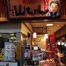 世界の山ちゃん セントレア店