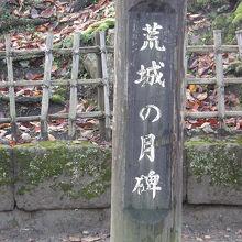 鶴ヶ城で荒城の月碑を見ました。