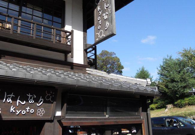 はんなり kyoto 二年坂店