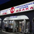 写真:コンビニエンスストア大阪