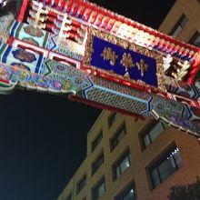 中華街入り口の門