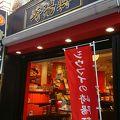 写真:崎陽軒 中華街売店