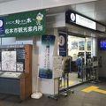 写真:松本市観光案内所