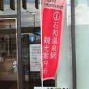 石和温泉観光協会駅前案内所