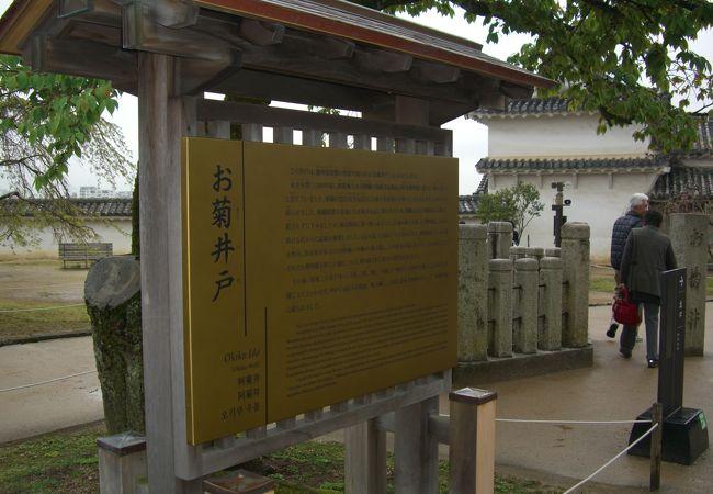 姫路城 お菊井戸