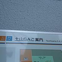 土山サービスエリア(上下線)スナックコーナー