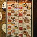 写真:北海道ラーメン道場