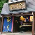 写真:三全 松島門前店