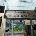 写真:ネイザン・ロード (彌敦道)