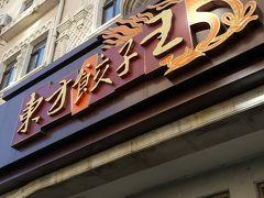 東方餃子王 (近華僑飯店)