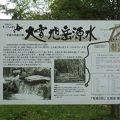 写真:大雪旭岳源水公園 取水場