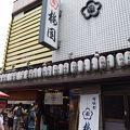 写真:梅園 浅草本店