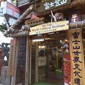 写真:富士山五合目簡易郵便局
