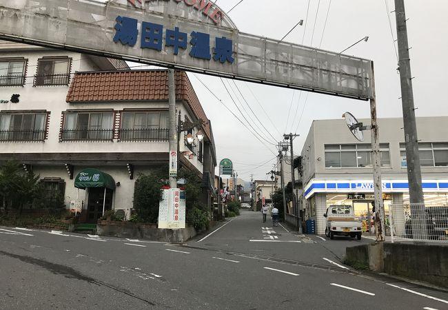 湯田中温泉