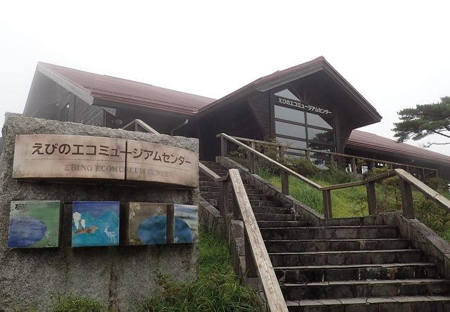 えびのエコミュージアムセンター
