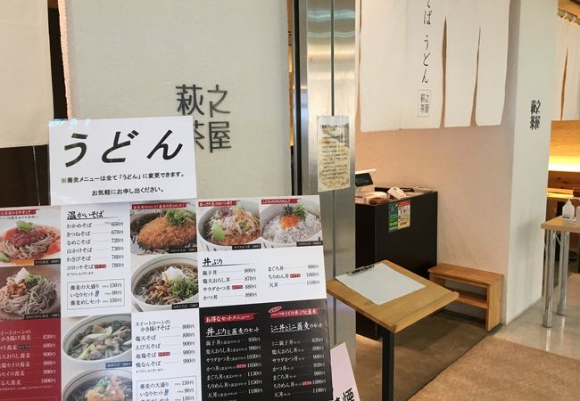 萩の茶屋 空港店