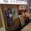 写真:赤坂うまや うちのたまご直売所 羽田空港店