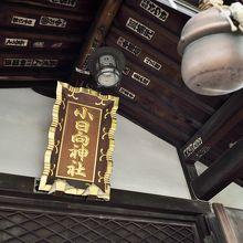 小日向神社の拝殿