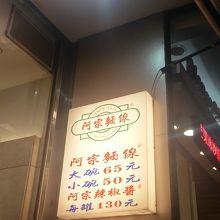 麺線初体験