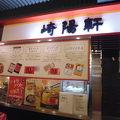 写真:崎陽軒 横浜赤レンガ倉庫店