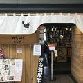 写真:松本からあげセンター