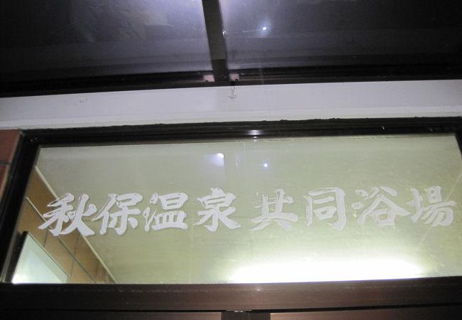 秋保温泉共同浴場