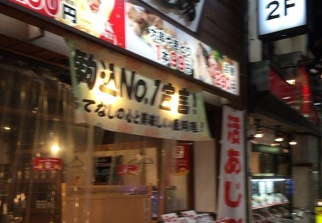 三代目網元 さかなや道場 駒込東口店