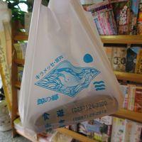 道の駅 キラメッセ室戸・食遊鯨の郷