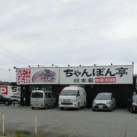 ちゃんぽん亭総本家 高月店