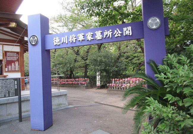 徳川家墓所 (徳川家霊廟)