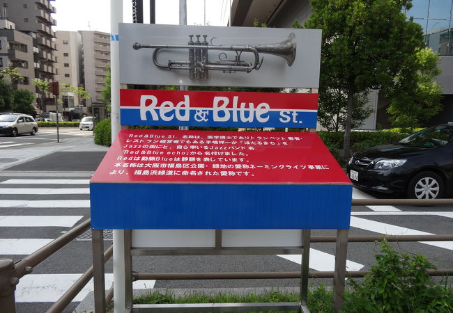 Red&Blue Street