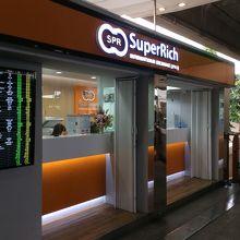 駅の構内にレートの良い、両替所「スーパーリッチ」があります