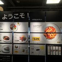 IKEAレストラン&カフェ 立川店