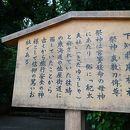 熱田神宮 下知我麻神社