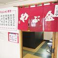 写真:やぶ金 桜島フェリー店