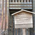 写真:常盤木門