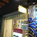 写真:ざ・U−don