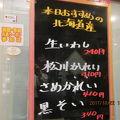 写真:グルメ回転すし 函太郎 八戸青葉店