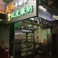 義順牛奶公司 (佐敦店)