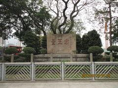 宋王臺公園