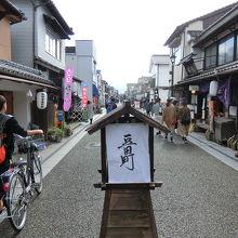 小京都と呼ばれている豆田町