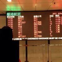 香港 中国客運碼頭