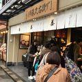 写真:伊藤久右衛門 平等院店