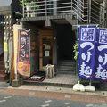 写真:豚とろ 鹿児島中央駅前店