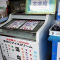 写真:亀老山売店