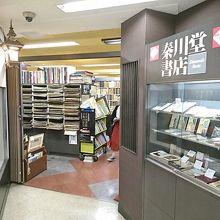 靖国通り沿いにある古書店