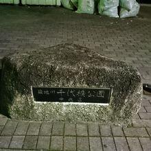 千代橋脇にある小さな公園